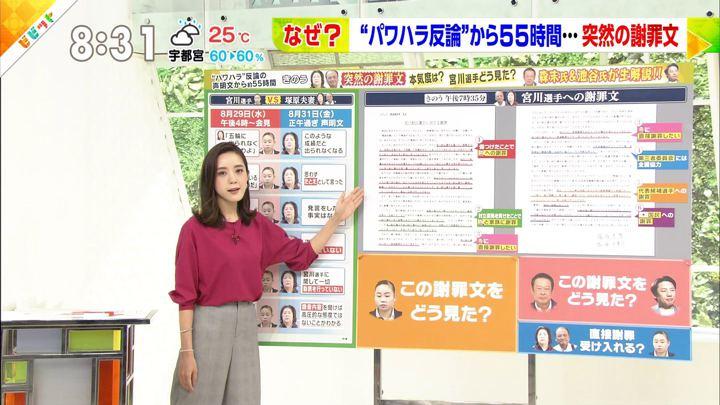 2018年09月03日古谷有美の画像03枚目