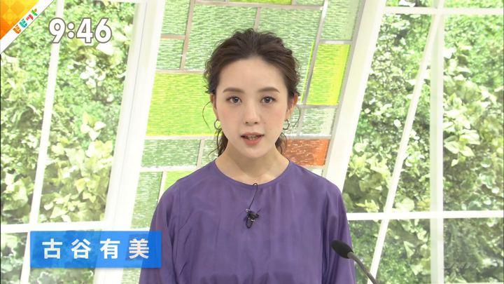 2018年09月05日古谷有美の画像14枚目