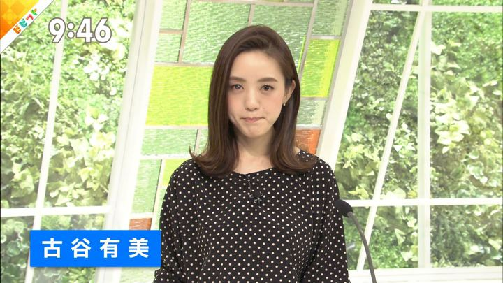 2018年09月07日古谷有美の画像11枚目