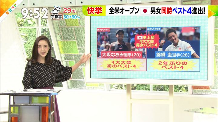 2018年09月07日古谷有美の画像14枚目