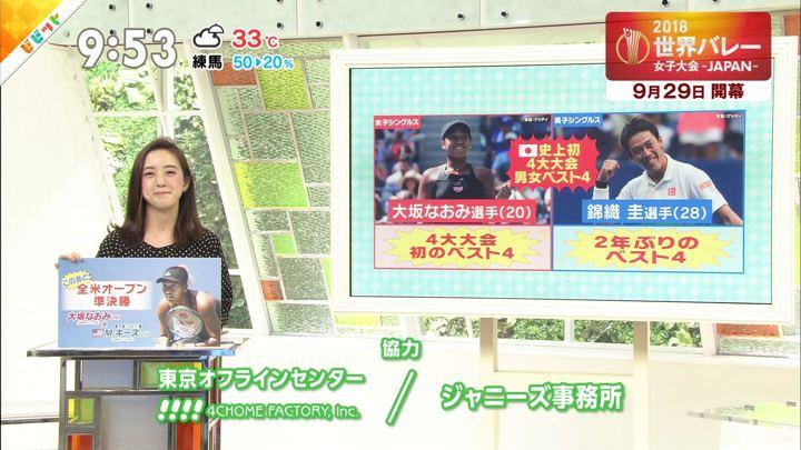 2018年09月07日古谷有美の画像15枚目