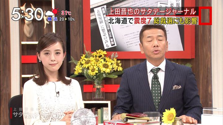 2018年09月08日古谷有美の画像01枚目