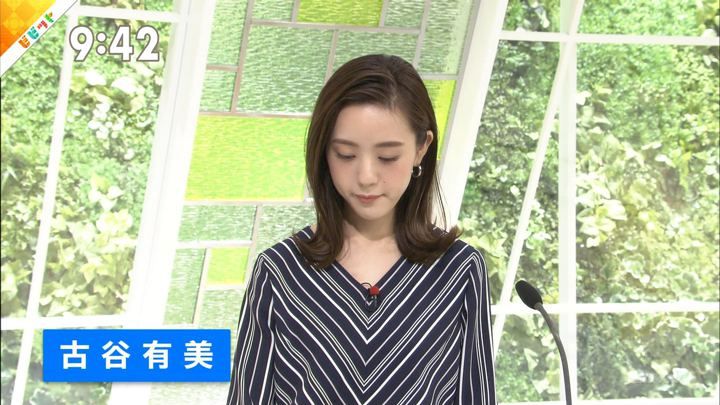 2018年09月10日古谷有美の画像13枚目