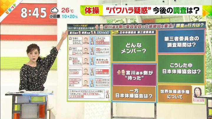 2018年09月11日古谷有美の画像02枚目