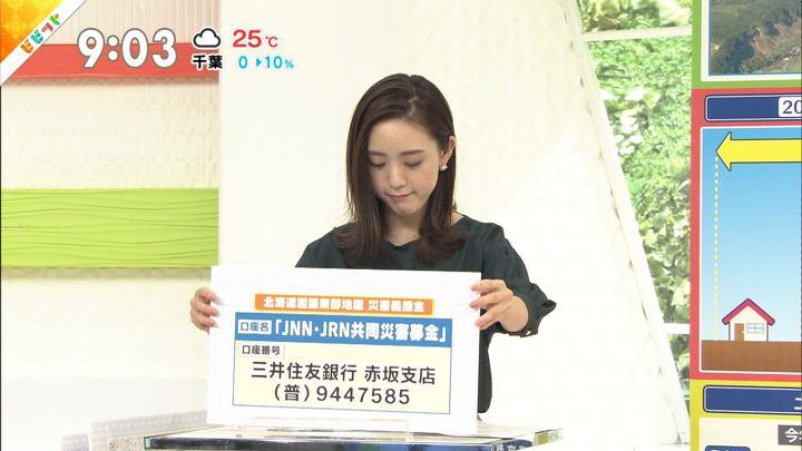 2018年09月12日古谷有美の画像11枚目