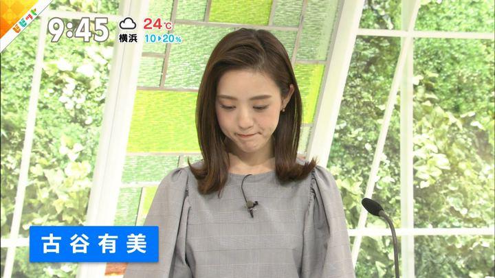 2018年09月13日古谷有美の画像02枚目