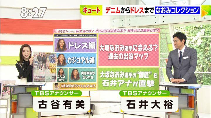 2018年09月14日古谷有美の画像01枚目