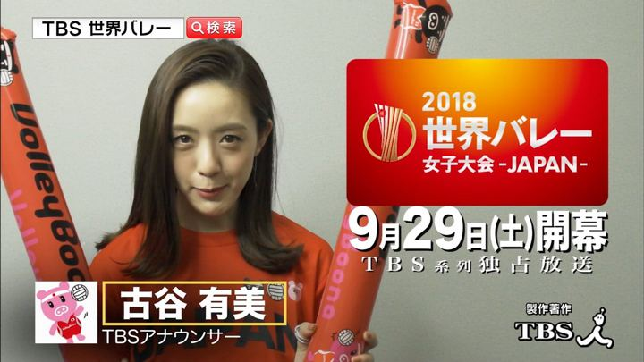 2018年09月14日古谷有美の画像23枚目