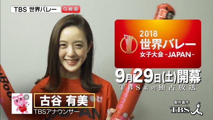 2018年09月14日古谷有美の画像26枚目