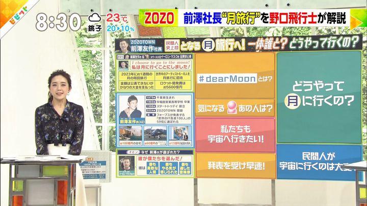 2018年09月19日古谷有美の画像01枚目