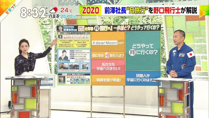2018年09月19日古谷有美の画像02枚目