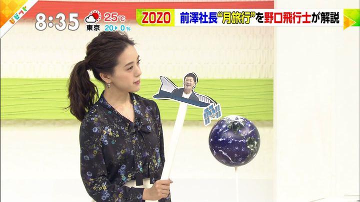 2018年09月19日古谷有美の画像07枚目