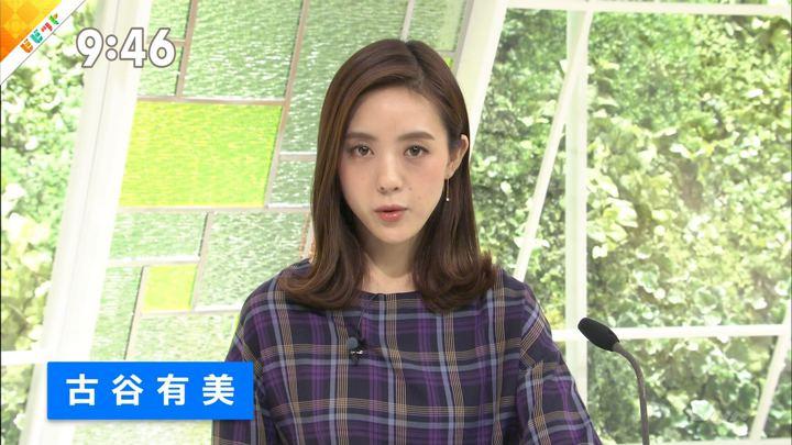 2018年09月20日古谷有美の画像09枚目