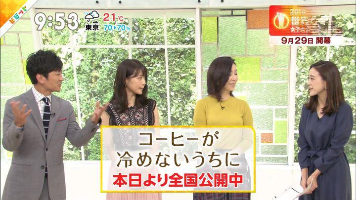 2018年09月21日古谷有美の画像14枚目