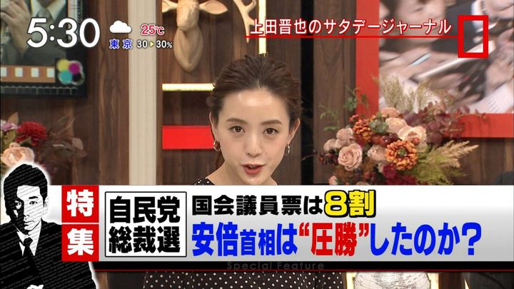 2018年09月22日古谷有美の画像02枚目