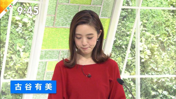 2018年09月25日古谷有美の画像05枚目