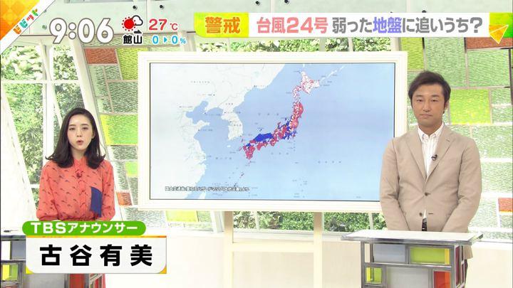 2018年09月28日古谷有美の画像01枚目