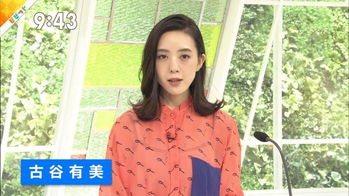 2018年09月28日古谷有美の画像06枚目