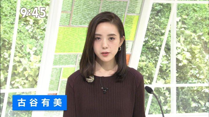 2018年10月01日古谷有美の画像07枚目