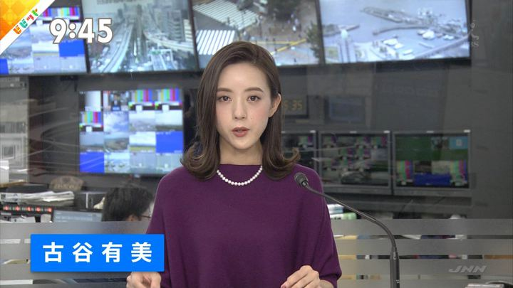 2018年10月05日古谷有美の画像02枚目