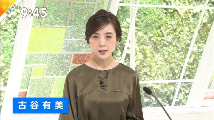 2018年10月08日古谷有美の画像09枚目