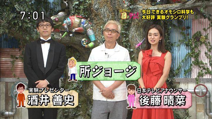 2018年08月19日後藤晴菜の画像01枚目