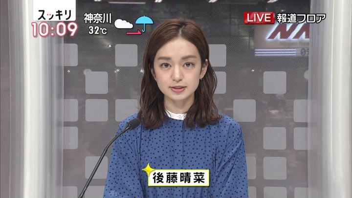 2018年08月23日後藤晴菜の画像01枚目