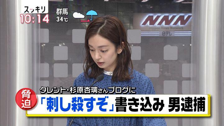 2018年08月23日後藤晴菜の画像04枚目