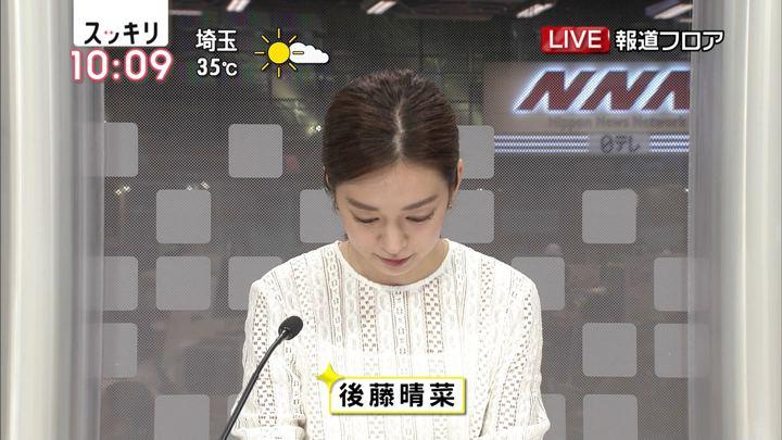 2018年08月30日後藤晴菜の画像02枚目