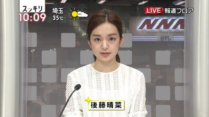 2018年08月30日後藤晴菜の画像03枚目