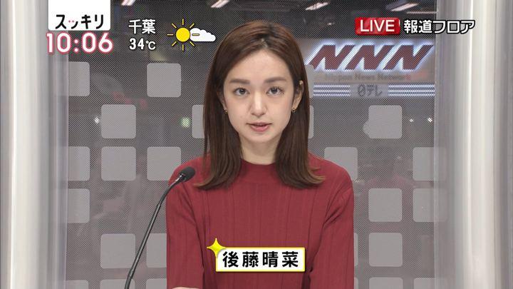 2018年08月31日後藤晴菜の画像02枚目