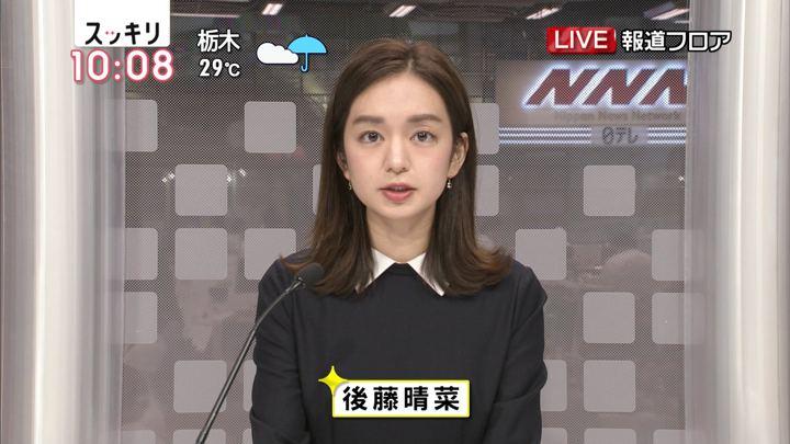 2018年09月07日後藤晴菜の画像04枚目