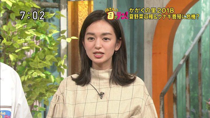 2018年09月09日後藤晴菜の画像02枚目