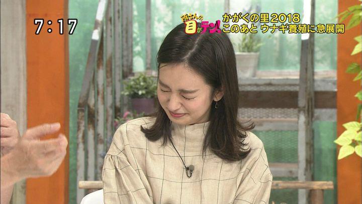 2018年09月09日後藤晴菜の画像07枚目