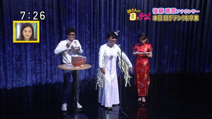2018年09月16日後藤晴菜の画像16枚目