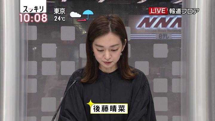 2018年09月20日後藤晴菜の画像02枚目