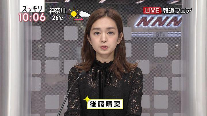 2018年09月28日後藤晴菜の画像02枚目