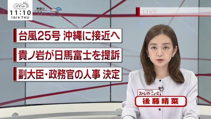 2018年10月04日後藤晴菜の画像06枚目
