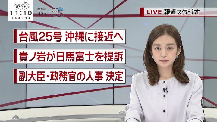 2018年10月04日後藤晴菜の画像07枚目