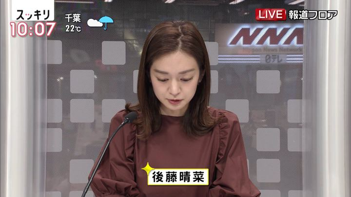 2018年10月05日後藤晴菜の画像02枚目