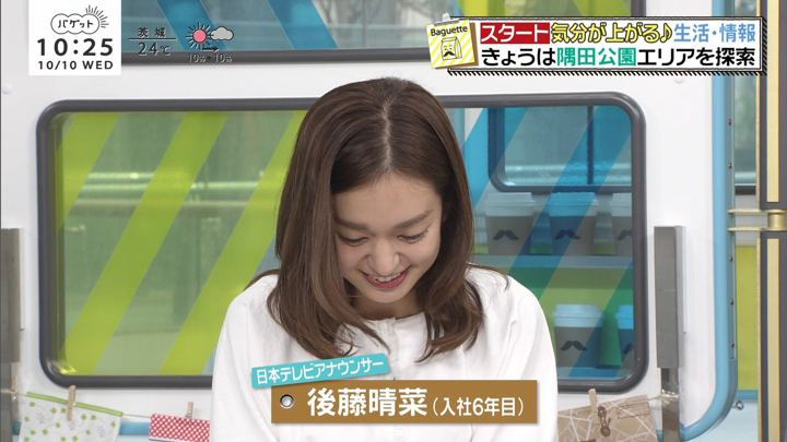 2018年10月10日後藤晴菜の画像02枚目