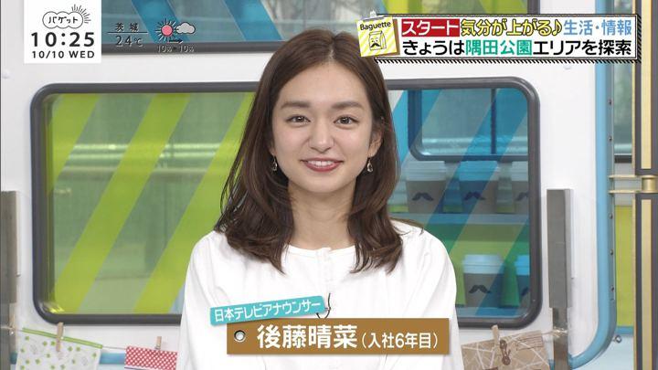 2018年10月10日後藤晴菜の画像03枚目