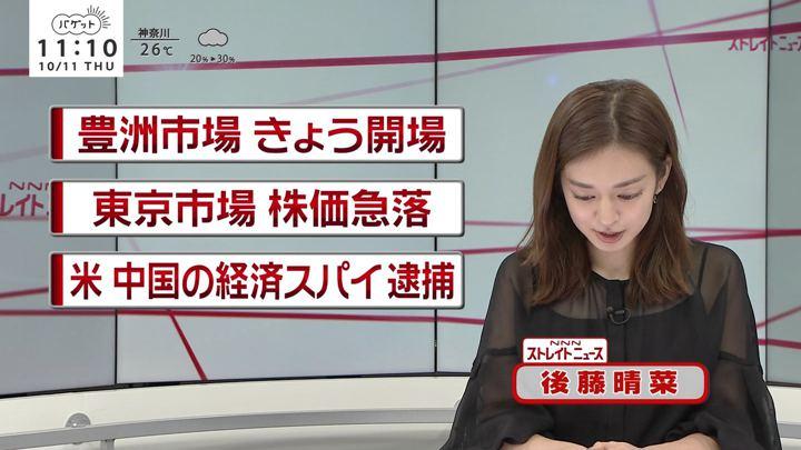 2018年10月11日後藤晴菜の画像07枚目