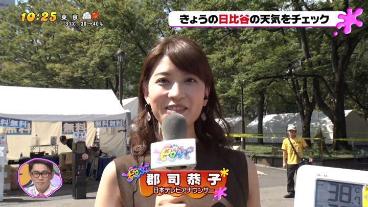 2018年09月17日郡司恭子の画像29枚目