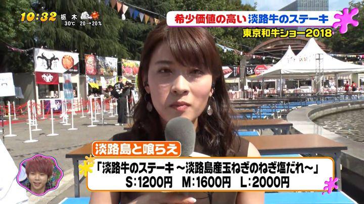 2018年09月17日郡司恭子の画像52枚目