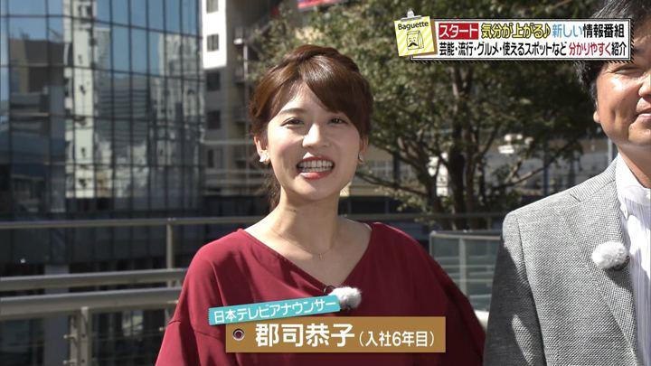 2018年10月01日郡司恭子の画像02枚目