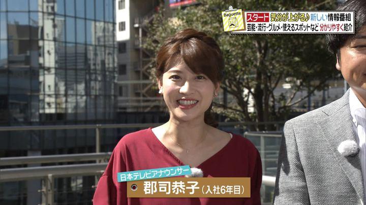 2018年10月01日郡司恭子の画像04枚目