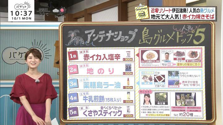 2018年10月01日郡司恭子の画像13枚目