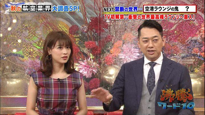 2018年10月05日郡司恭子の画像03枚目