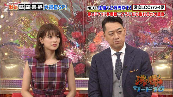 2018年10月05日郡司恭子の画像06枚目
